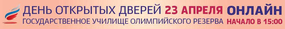 ДОД ГУОР 2021