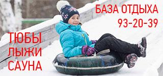 База отдыха зима 2019-2020