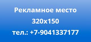 Рекламное место 320x150 тел.: +7-9041337177