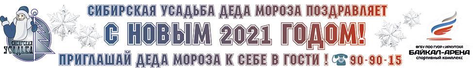 Горизонт Новый год 2021