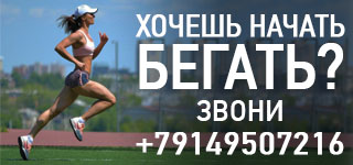Легкая атлетика в СК «Байкал-Арена»