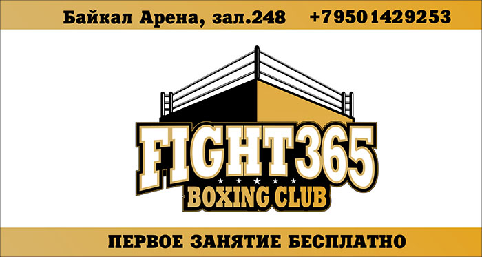 box fight365 2017 01